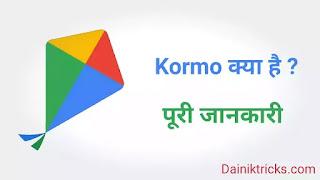 Kormo Jobs App क्या है ? यह किस काम आता है ? Kormo Jobs एप्प डाउनलोड व इस्तेमाल कैसे करे ? Kormo Apps से जॉब प्राप्त कैसे करे ?