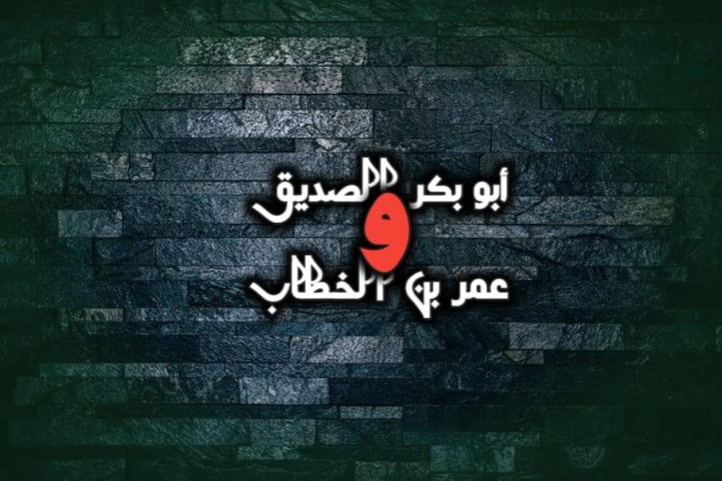 Hadits Tentang Keutamaan Abu Bakar dan Umar