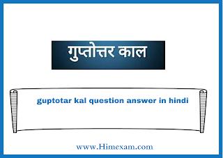 guptotar kal question answer in hindi