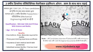 Learn And Earn Program For 10th, 12th, ITI Pass