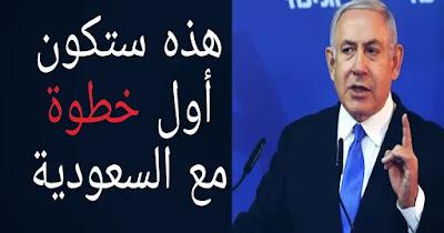 تطبيع اسرائيل والسعودية.