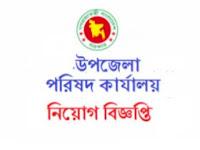 Upazila Parishad job circular