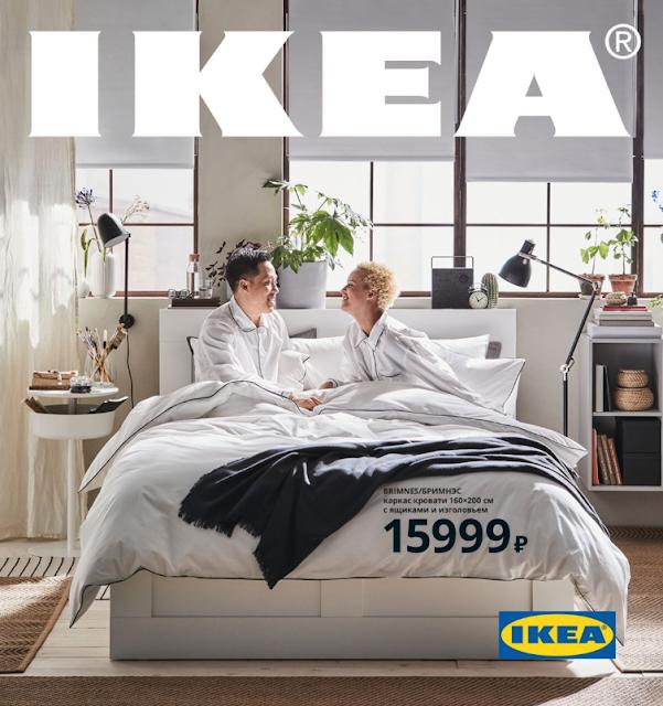 Ikea Catalog 2020 россия Russia