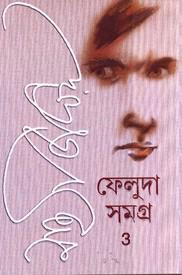 Feluda Samagra 3 Bengali PDF By Satyajit Ray