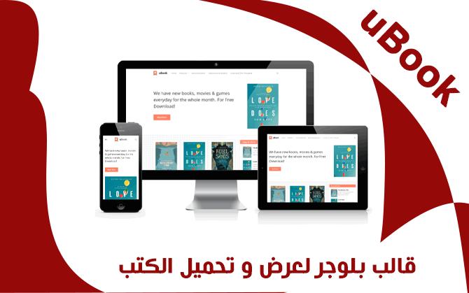uBook قالب بلوجر لعرض و تحميل الكتب بشكل احترافي