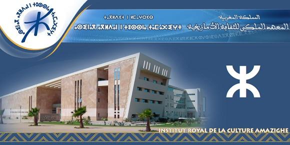المعهد الملكي للثقافة الأمازيغية ircam
