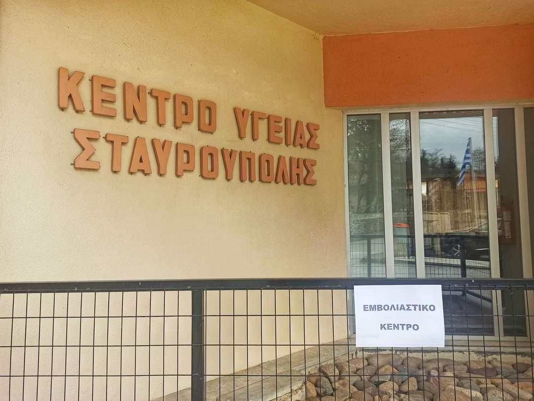 Ξάνθη: Ξεκινούν οι εμβολιασμοί με το AstraZeneca στο Κ.Υ. Σταυρούπολης