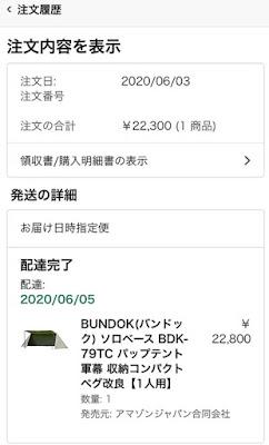 BUNDOK(バンドック) ソロベース 軍幕テントレビュー