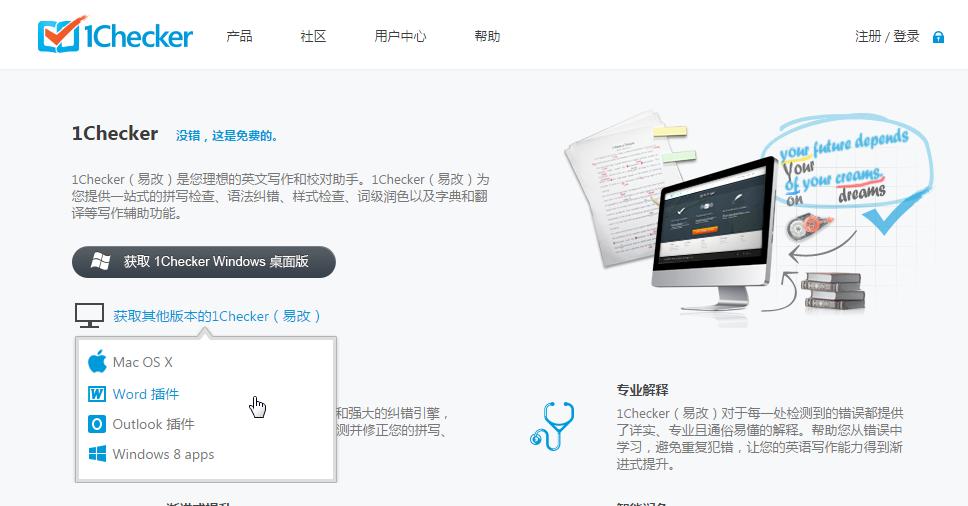 免費商用英文書信範例 1checker 英文寫作練習中文站
