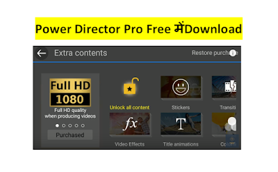 Get Power Director Pro Full version For Free