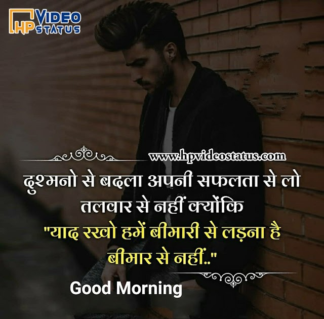 Good Morning Messages In Hindi for Him - Good Morning Gujarati Messages For Her