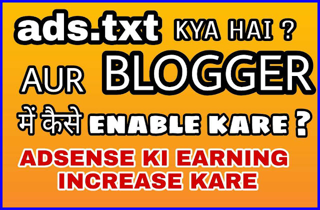(2019) Ads.txt Kya Hai | Ads.txt Ko Blogger Mein Kaise Add kare | Earning At Risk