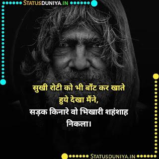 Roti Shayari Status In Hindi 2021 ,सुखी रोटी को भी बाँट कर खाते हुये देखा मैंने, सड़क किनारे वो भिखारी शहंशाह निकला।