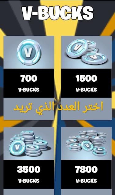 شحن 7800 v-bucks