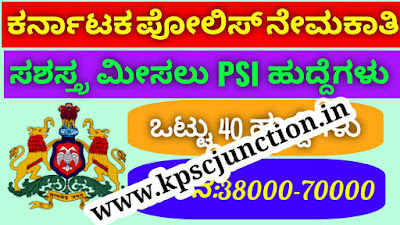 KSP Recruitment 2019 for Armed reserve  Police Sub Inspector