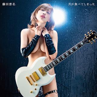 Ena Fujita - Tsuki ga Tabeteshimatta [Album] 2019.01.16 [MP3]