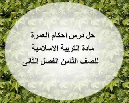 حل درس احكام العمرة مادة التربية الاسلامية للصف الثامن الفصل الثانى