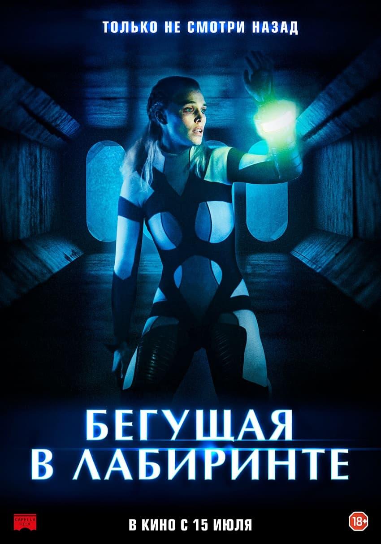 Фантастический хоррор «Бегущая в лабиринте» выйдет на видео в июле