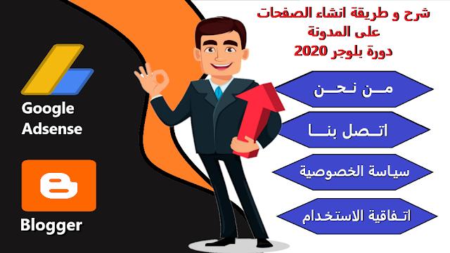شرح طريقة انشاء الصفحات على المدونة | دورة بلوجر 2020