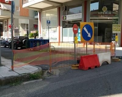 Αγρίνιο :Διακοπή κυκλοφορίας στην οδό Γρίβα ,λόγω εργασιών | Νέα ...