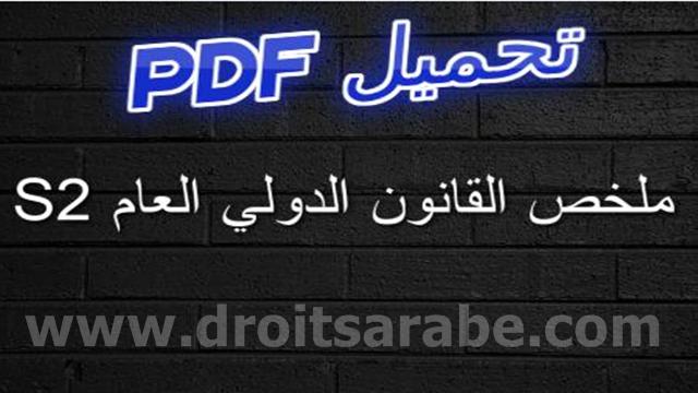 تحميل PDF : ملخص القانون الدولي العام السداسي الثاني S2