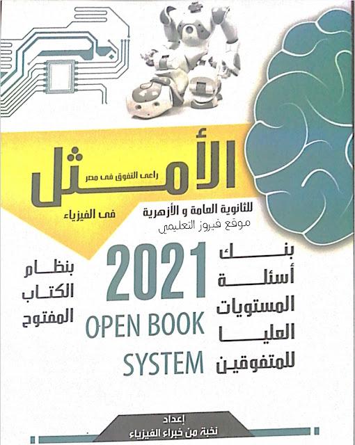 تحميل كتاب الامثل فى الفيزياء للصف الثالث الثانوي 2021