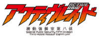 Download Opening 2 Active Raid: Kidou Kyoushuushitsu Dai Hachi Gakari Full Version