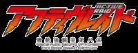Download Ending Active Raid: Kidou Kyoushuushitsu Dai Hachi Gakari Season 2 Full Version