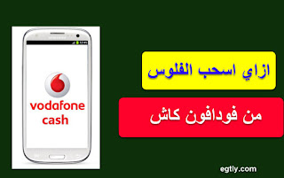 How-to-withdraw-money-from-Vodafone-Cash