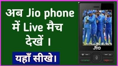 Jio फोन में आईपीएल मैंच लाइव कैसे देखें, live cricket match