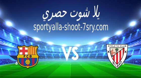 مشاهدة مباراة برشلونة وأتلتيك بلباو بث مباشر اليوم 17-4-2021 نهائي كأس ملك إسبانيا