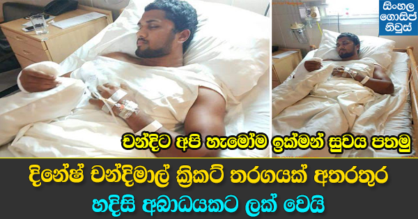 Dinesh Chandimal injured in accident While Playing a Match