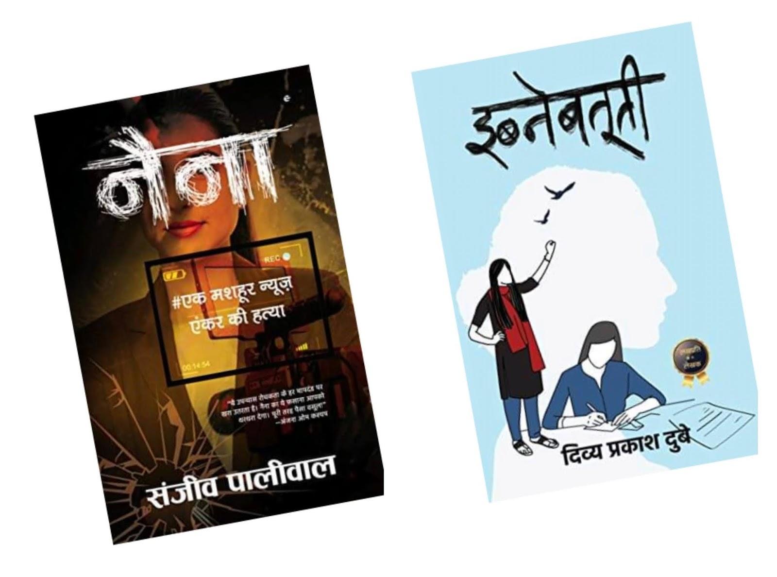 """संजीब पालीवाल की """"नैना"""" दिव्य प्रकाश दुबे की इब्नेबतूती के बारे में राकेश कायस्थ की राय।"""