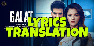 Galat Lyrics Meaning/Translation in Hindi (हिंदी) – Asees Kaur