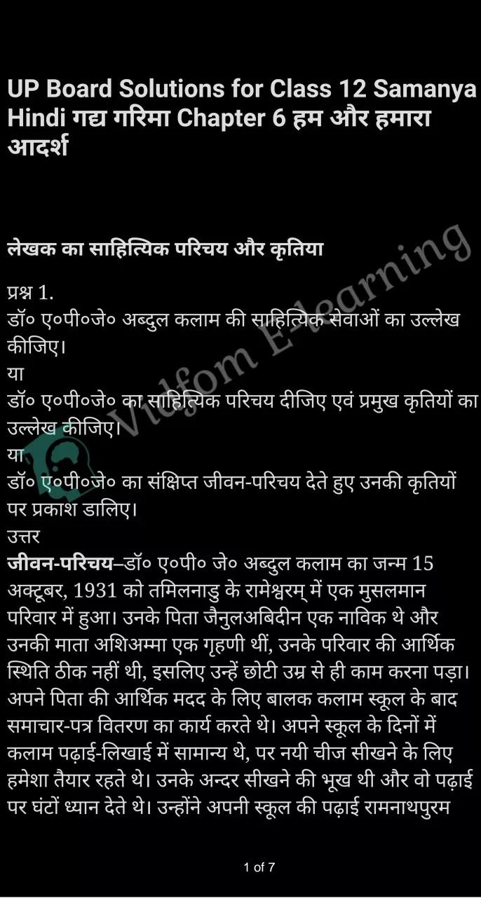 कक्षा 12 सामान्य हिंदी  के नोट्स  हिंदी में एनसीईआरटी समाधान,     class 12 Samanya Hindi gadya-garima Chapter 6,   class 12 Samanya Hindi gadya-garima Chapter 6 ncert solutions in Hindi,   class 12 Samanya Hindi gadya-garima Chapter 6 notes in hindi,   class 12 Samanya Hindi gadya-garima Chapter 6 question answer,   class 12 Samanya Hindi gadya-garima Chapter 6 notes,   class 12 Samanya Hindi gadya-garima Chapter 6 class 12 Samanya Hindi gadya-garima Chapter 6 in  hindi,    class 12 Samanya Hindi gadya-garima Chapter 6 important questions in  hindi,   class 12 Samanya Hindi gadya-garima Chapter 6 notes in hindi,    class 12 Samanya Hindi gadya-garima Chapter 6 test,   class 12 Samanya Hindi gadya-garima Chapter 6 pdf,   class 12 Samanya Hindi gadya-garima Chapter 6 notes pdf,   class 12 Samanya Hindi gadya-garima Chapter 6 exercise solutions,   class 12 Samanya Hindi gadya-garima Chapter 6 notes study rankers,   class 12 Samanya Hindi gadya-garima Chapter 6 notes,    class 12 Samanya Hindi gadya-garima Chapter 6  class 12  notes pdf,   class 12 Samanya Hindi gadya-garima Chapter 6 class 12  notes  ncert,   class 12 Samanya Hindi gadya-garima Chapter 6 class 12 pdf,   class 12 Samanya Hindi gadya-garima Chapter 6  book,   class 12 Samanya Hindi gadya-garima Chapter 6 quiz class 12  ,    10  th class 12 Samanya Hindi gadya-garima Chapter 6  book up board,   up board 10  th class 12 Samanya Hindi gadya-garima Chapter 6 notes,  class 12 Samanya Hindi,   class 12 Samanya Hindi ncert solutions in Hindi,   class 12 Samanya Hindi notes in hindi,   class 12 Samanya Hindi question answer,   class 12 Samanya Hindi notes,  class 12 Samanya Hindi class 12 Samanya Hindi gadya-garima Chapter 6 in  hindi,    class 12 Samanya Hindi important questions in  hindi,   class 12 Samanya Hindi notes in hindi,    class 12 Samanya Hindi test,  class 12 Samanya Hindi class 12 Samanya Hindi gadya-garima Chapter 6 pdf,   class 12 Samanya Hindi notes pdf,   class 12 Samanya Hindi exercise soluti