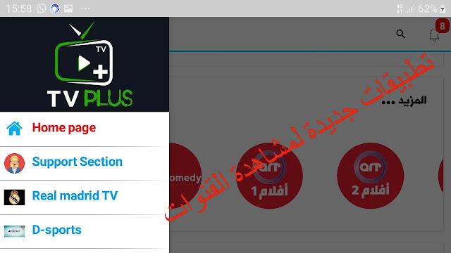 تحميل 6 تطبيقات جديدة لمشاهدة القنوات المشفرة العربية و الاجنبية 2020/20201
