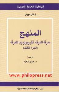 كتاب المنهج لإدغار موران