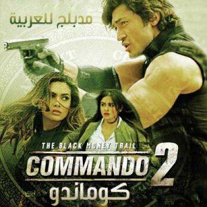 فيلم Commando 2 2017 مدبلج اون لاين