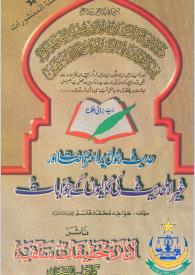 Hadees Rasool Par Aitrazat by Khwaja Muhammad Qasim
