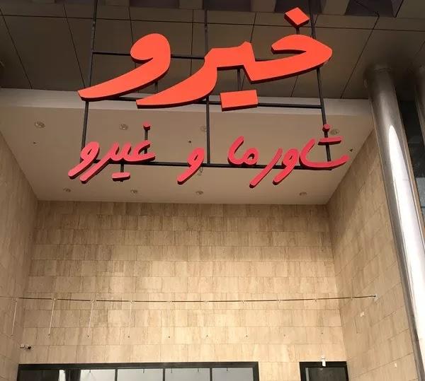 خيرو شاورما وغيرو الرياض | المنيو واوقات العمل والعنوان