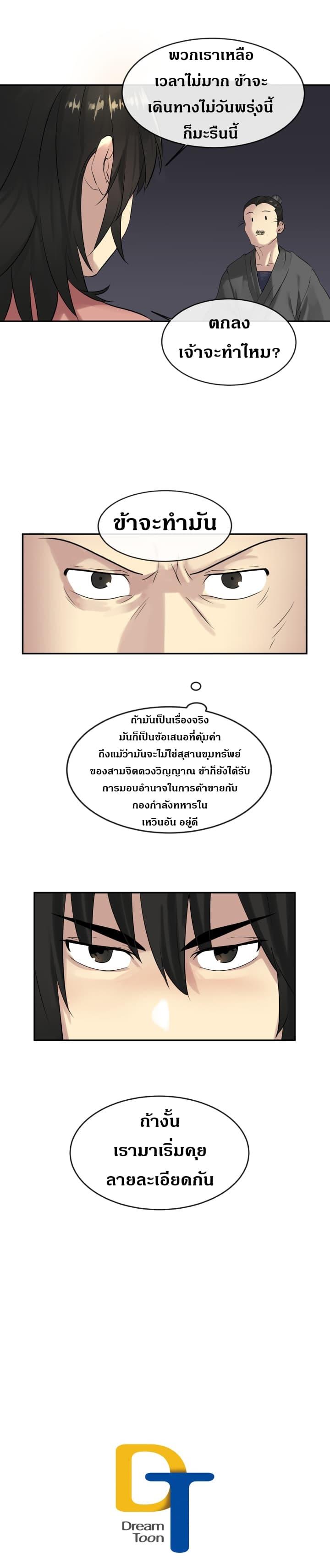 Volcanic Age - หน้า 17