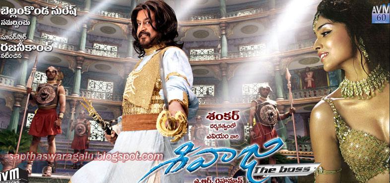 Sivaji the boss telugu movie video songs free download