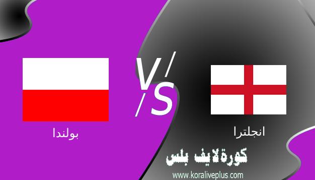 مشاهدة مباراة إنجلترا وبولندا بث مباشر اليوم كورة لايف 31-03-2021 في تصفيات كأس العالم 2022