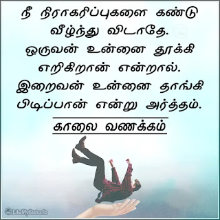 Tamil motivation good morning