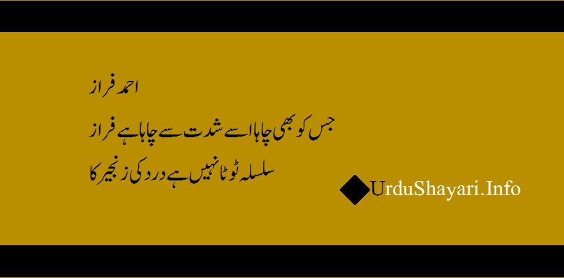 sad poetry status - dard urdu shayari 2 lines by ahmad faraz