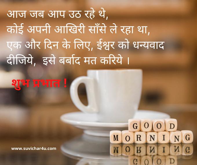 Suprabhat Suvichar msg images in Hindi | सुप्रभात संदेश हिंदी