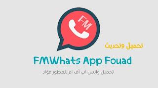 تنزيل برنامج fm whatsapp