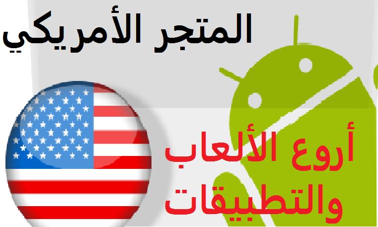 425dec538 كيفية تحويل google play العربي الى الامريكي مدى الحياة بدون برامج ولا  كمبيوتر على أندرويد فقط