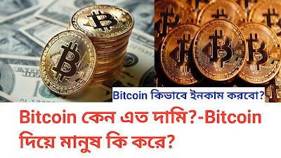 Bitcoin কেন এত দামি?-Bitcoin দিয়ে মানুষ কি করে?-Bitcoin কিভাবে ইনকাম করবো?