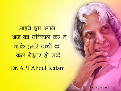 ABDUL KALAM HINDI
